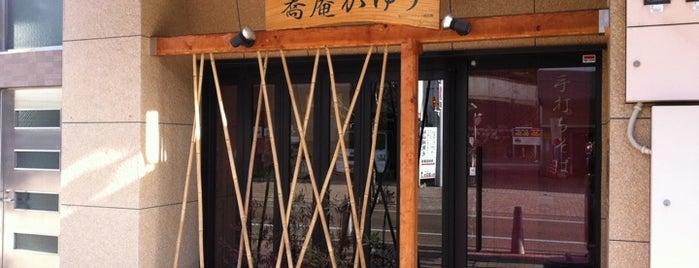 蕎庵 かゆう is one of 松山市の蕎麦屋.