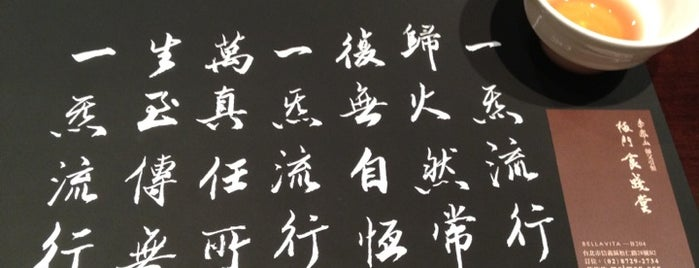 梅門食踐堂 is one of Locais curtidos por Simo.