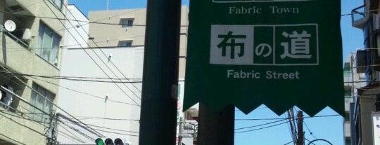 Nippori Fabric Town is one of jpn2017.