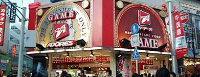 アドアーズ サンシャイン店 is one of Best Video Arcades.
