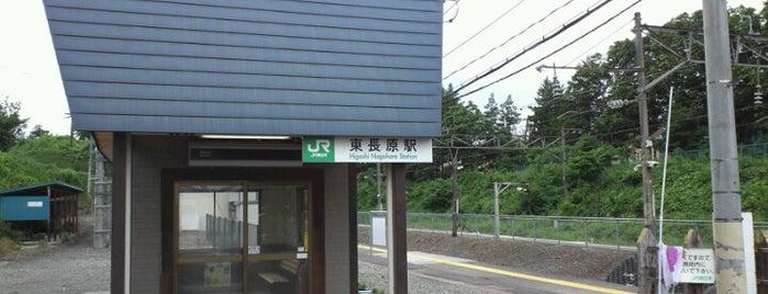 Higashinagahara Station is one of JR 미나미토호쿠지방역 (JR 南東北地方の駅).