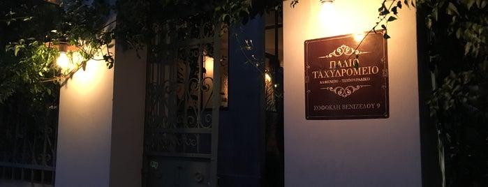 Παλιό Ταχυδρομείο is one of Planner.