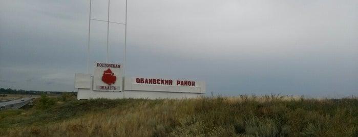 Обливская is one of Города Ростовской области.