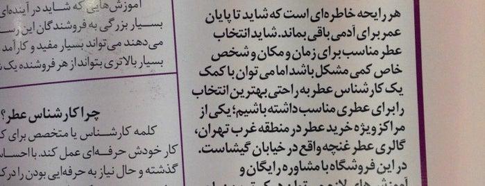 Ghoncheh Perfume Gallery | گالرى عطر غنچه is one of Locais salvos de Bahador.