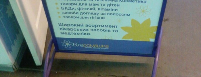 Біла ромашка is one of Спецпредложения 4SQ в Ровно.