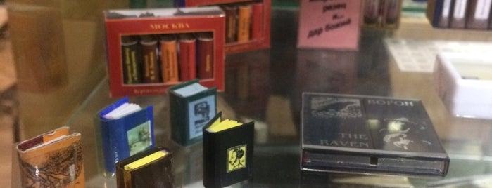 Музей экслибриса и миниатюрной книги is one of Москва todo.