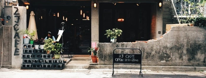 2J Cafe is one of Taipei.