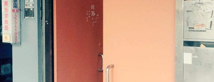 時寓 is one of Taipei.