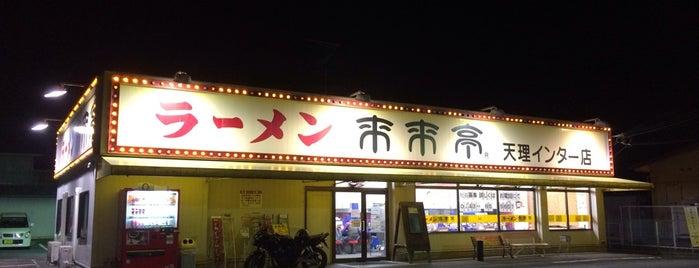 来来亭 天理インター店 is one of Tenri / Nara.