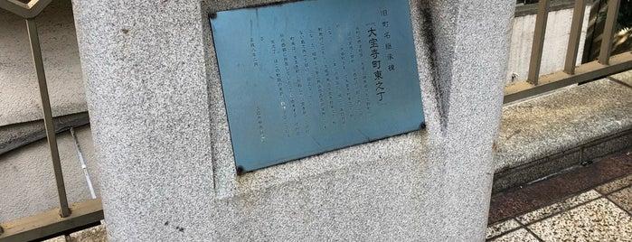 旧町名継承碑「大宝寺町東之丁」 is one of 旧町名継承碑.