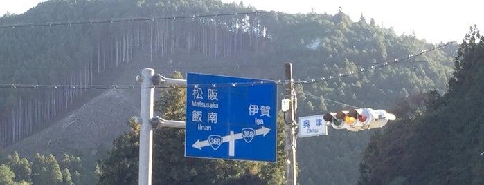 奥津交差点 is one of Lugares favoritos de 高井.