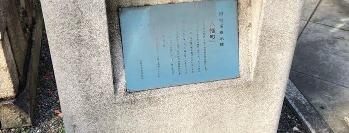 旧町名継承碑「八幡町」 is one of 旧町名継承碑.