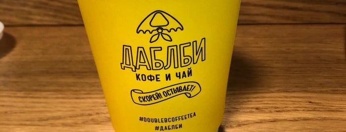 Double B Coffee & Tea is one of Locais curtidos por Pavel.