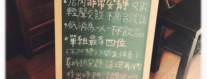 黑露咖啡館 OLO Coffee Roasters is one of Taipei II.