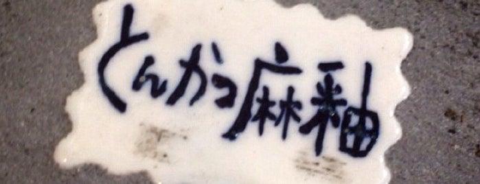 とんかつ麻釉 is one of Japan restaurant.