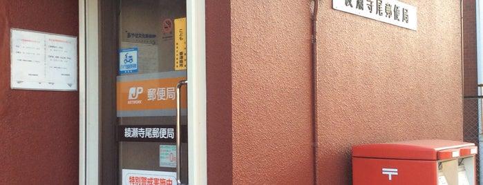 綾瀬寺尾郵便局 is one of 海老名・綾瀬・座間・厚木.