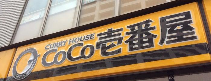 CoCo壱番屋 小田急海老名駅前店 is one of コンセント付きの店.