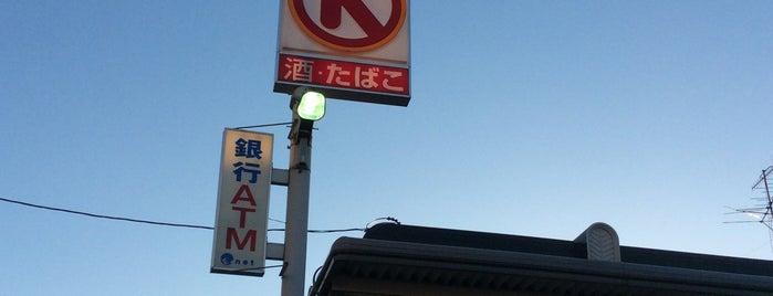 サークルK 海老名下今泉店 is one of 海老名・綾瀬・座間・厚木.