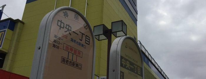 中央一丁目 バス停 is one of 海老名・綾瀬・座間・厚木.