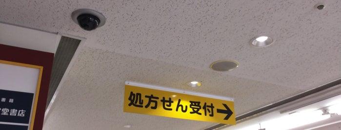 スギ薬局 ビナウォーク海老名店 is one of 海老名・綾瀬・座間・厚木.