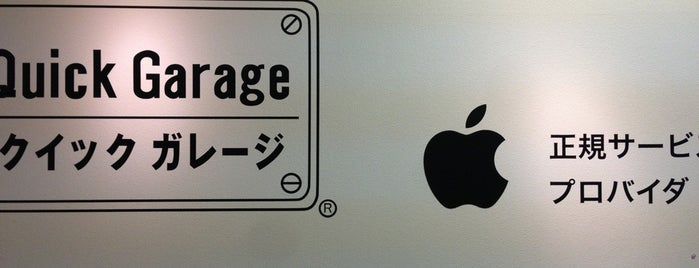 クイックガレージ五反田TOC is one of Apple正規サービスプロバイダー.