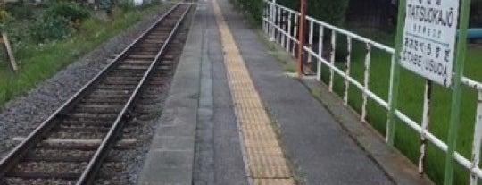 龍岡城駅 is one of JR 고신에쓰지방역 (JR 甲信越地方の駅).