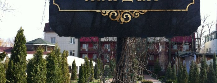 Парк-отель «Жардин» is one of สถานที่ที่ Maksim ถูกใจ.