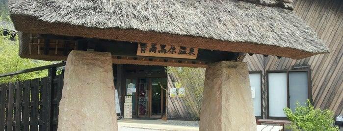 曽爾高原温泉 お亀の湯 is one of 訪れた温泉施設.