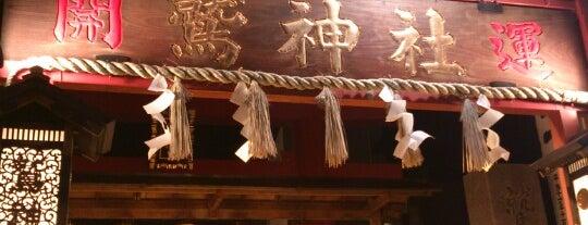 浅草 鷲神社 is one of 浅草七福神めぐり.