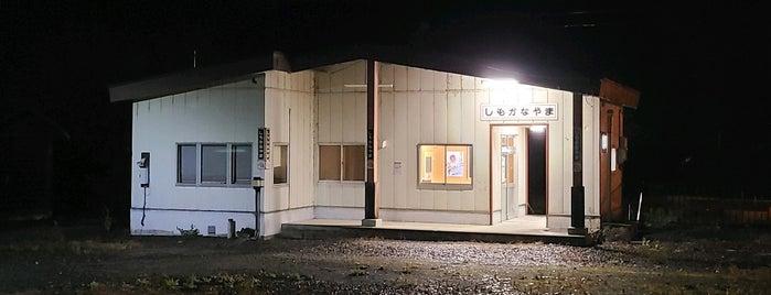 Shimo-Kanayama Station is one of JR 홋카이도역 (JR 北海道地方の駅).