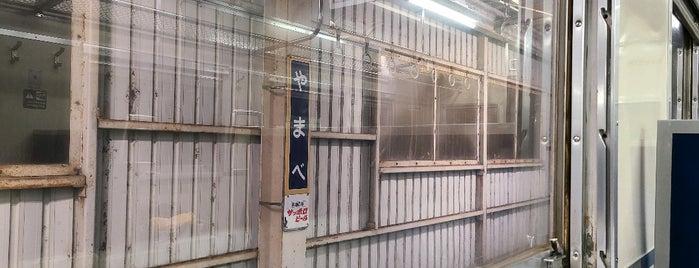 Yamabe Station is one of JR 홋카이도역 (JR 北海道地方の駅).
