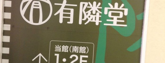 有隣堂 本厚木ミロード南館店 is one of 海老名・綾瀬・座間・厚木.