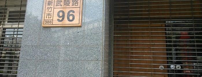 段純貞四川牛肉麵Zhen Sichuan Beef Noodle Restaurant is one of Noodles & Wheat Foods.