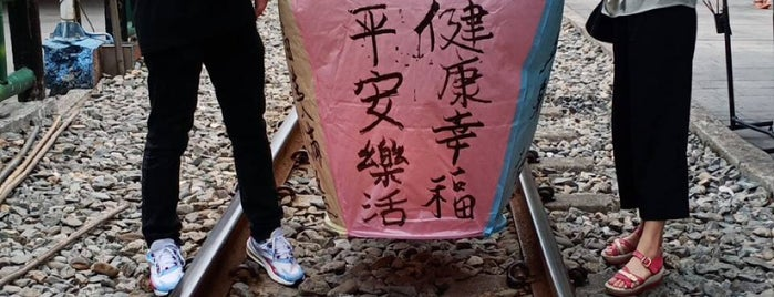 吉祥天燈 Happy Lantern is one of Taiwan.
