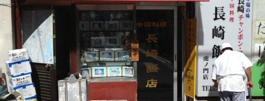 長崎飯店 is one of Hideさんの保存済みスポット.