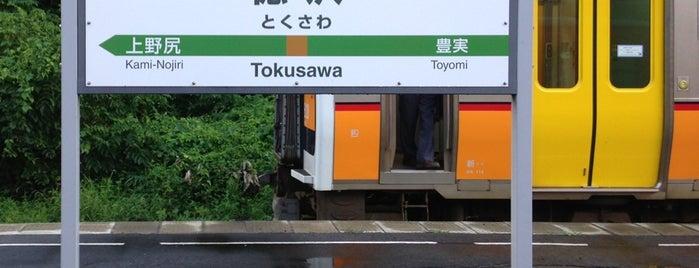 Tokusawa Station is one of JR 미나미토호쿠지방역 (JR 南東北地方の駅).