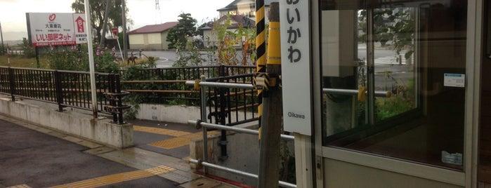 Oikawa Station is one of JR 미나미토호쿠지방역 (JR 南東北地方の駅).