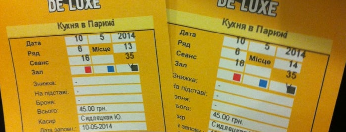 Баттерфляй Делюкс is one of Cinemas / Кинотеатры.