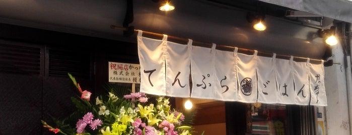 Kacchan is one of Orte, die 二背 gefallen.