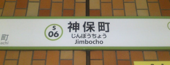 Jimbocho Station is one of Tokyo.