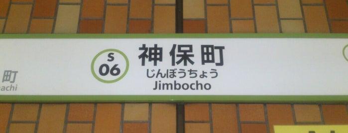 神保町駅 is one of Tokyo.