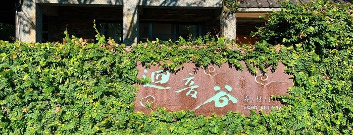 迴音谷 is one of Places I would like to visit in my lifetime.