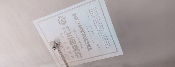 三和銀行 is one of Taiwan.