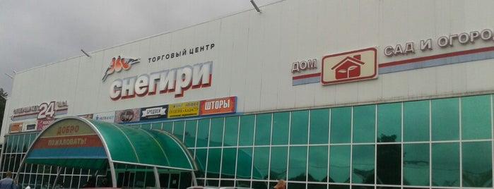 ТЦ «Снегири» is one of Sergey'in Beğendiği Mekanlar.