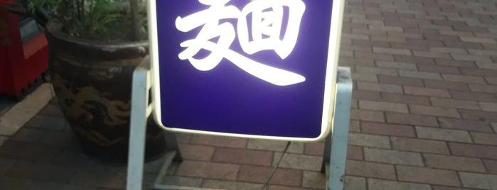 玉蘭苑 is one of 美味しいと耳にしたお店.