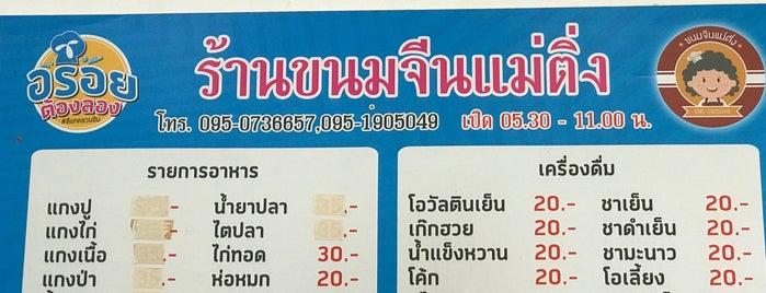 ขนมจีนแม่ติ่ง is one of Phuket.