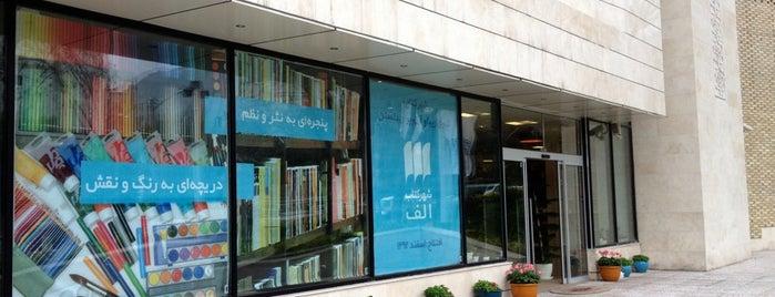 Book City | شهر كتاب الف is one of Tempat yang Disukai Karmin.