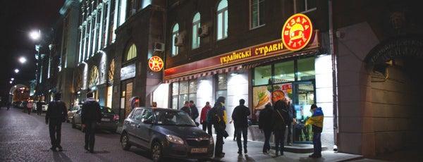 Пузата Хата is one of Евромайдан: где поесть, согреться и найти помощь.