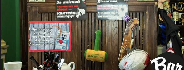 BarHOT is one of Евромайдан: где поесть, согреться и найти помощь.