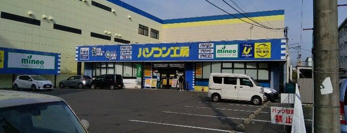 パソコン工房 広島商工センター店 is one of ZN 님이 좋아한 장소.